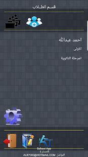 Download متابعة الطلاب For PC Windows and Mac apk screenshot 18