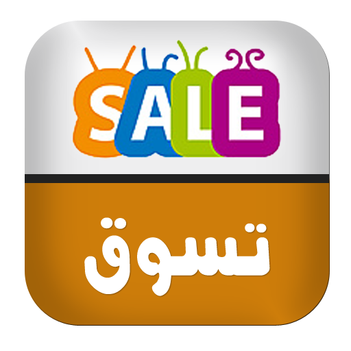 عروض تسوق الكويت file APK for Gaming PC/PS3/PS4 Smart TV