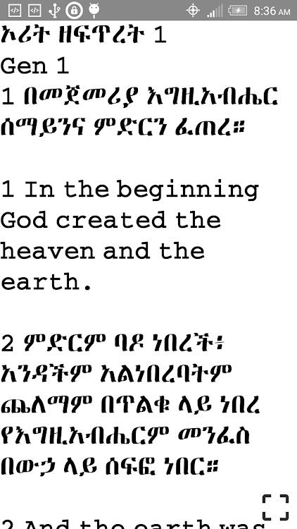Amharic Bible KJV 3D Ethiopian – (Android Apps) — AppAgg