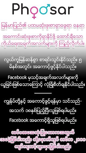 Phoosar Myanmar Dating - ဖူးစာ 1.3 screenshots 1