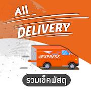 เช็คพัสดุ ตรวจสอบสถานะพัสดุ - รวมทุกบริษัทในไทย