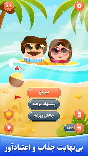 Kalamatic | کلماتیک Word Game 3.1.3.5 screenshots 1