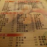 鄉情日式小吃