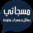 مسجاتي: رسائل ومسجات متنوعة icon