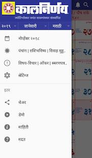 App KALNIRNAY 2019 APK for Windows Phone