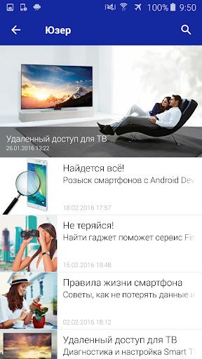 u041cu0430u0433u0430u0437u0438u043d Samsung 2.6.17 screenshots 8