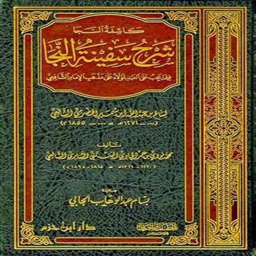 Safiinatun Najaah Lengkap