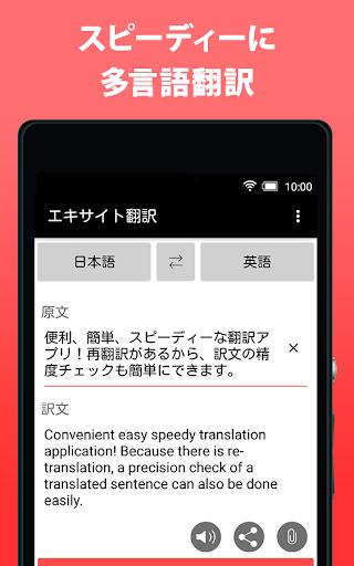 エキサイト翻訳:英語 中国語 韓国語などを辞書いらずで翻訳