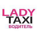 LADY TAXI, для водителей icon