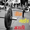 JYM Gauide Marathi With Video (जीम गाईड मराठी ) icon