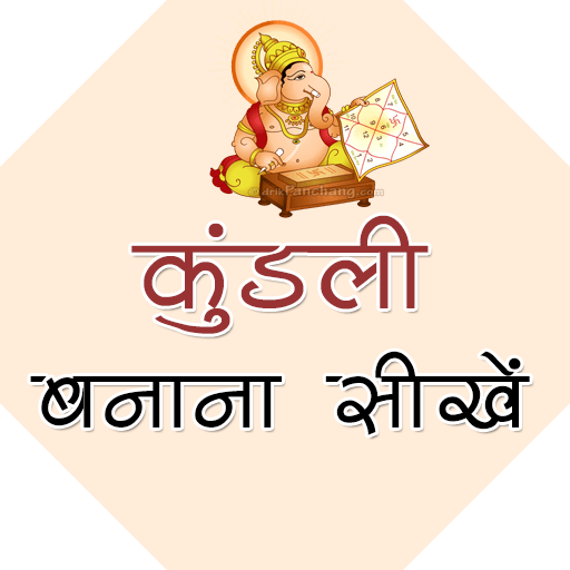kundli παιχνίδι κάνει στα Χίντι