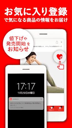 UNIQLOアプリ - ユニクロアプリのおすすめ画像5
