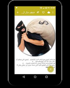 نكت مغربية مضحكة (بدون انترنت) screenshot 8