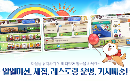 에브리타운: 친구들과 함께 농장과 마을을 경영하는 카카오게임♡ screenshots 2
