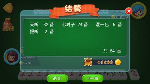 Mahjong 2 Players -  Chinese Guangdong 13 Mahjong 2.75 screenshots 7