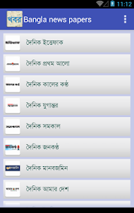 News - All Bangla News screenshot 0
