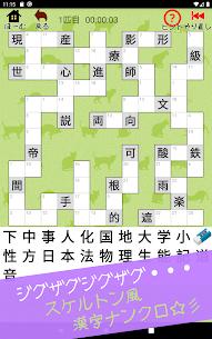 漢字ナンクロBIG ~かわいい猫の無料ナンバークロスワードパズル~ 10