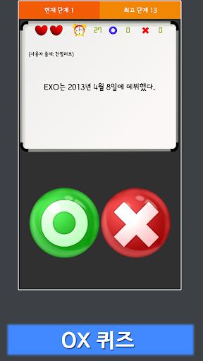 玩免費益智APP|下載엑소 퀴즈 - EXO app不用錢|硬是要APP