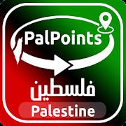 PalPoints نقاط فلسطين