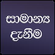 General Knowledge App in Sinhala (සාමාන්ය දැනීම)