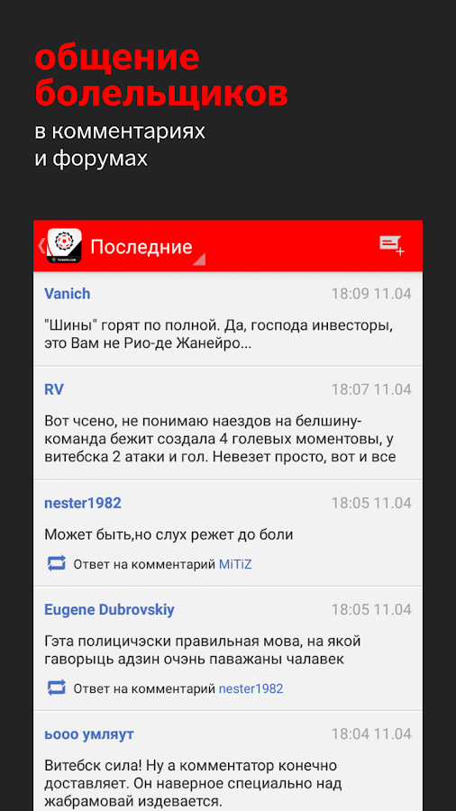 Белшина+ Tribuna.com- screenshot