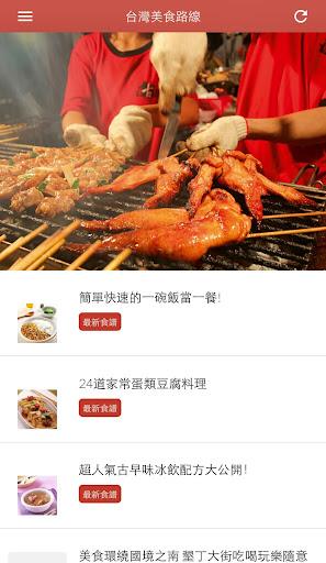 台灣美食路線