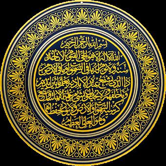 Mod Hacked APK Download Ayat - Al Quran 2 9 1