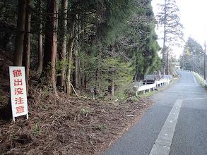 下山予定の白倉岳登山口(奥に日野谷橋)