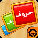 حروف العربية icon