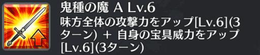 鬼種の魔[A]