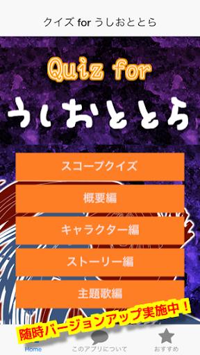 クイズ for うしおととら 無料クイズゲームアプリ