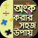 অংক করার সহজ পদ্ধতি গনিতের শর্টকাট icon