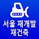 Download 서울 재개발 재건축 아파트공사 정보 For PC Windows and Mac