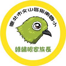 Photo: 綠繡眼家族長徽章