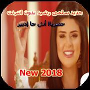 اغاني سلمى رشيد 2018 - Salma Rachid APK