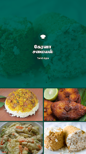 Kerala Recipes Tips In Tamil - náhled