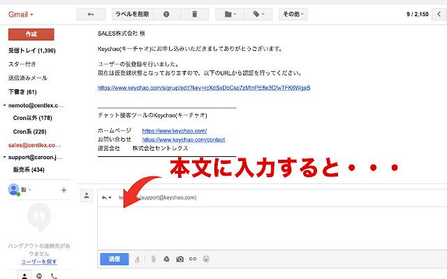 どこでもサジェスト for Gmail