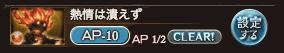 共闘EX1-3