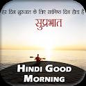 Hindi Good Morning Images icon
