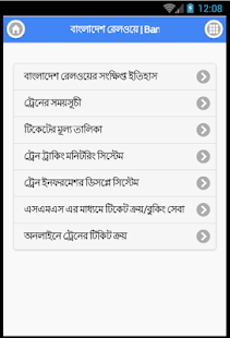 Bangladesh Railway- screenshot thumbnail