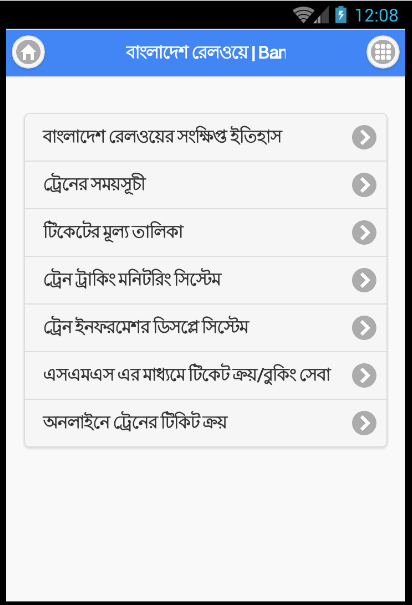 Bangladesh Railway- screenshot