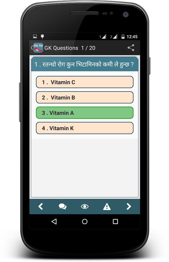 LokSewa Nepal - Android Apps on Google Play