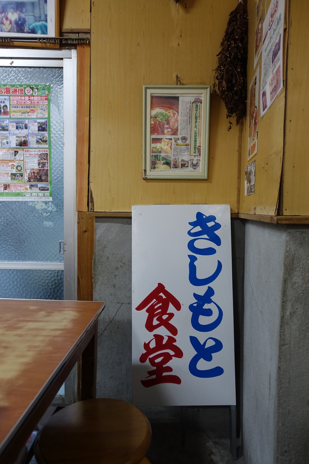 岸本食堂7.jpg