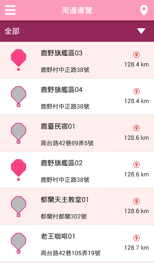 Travel Taitung- screenshot