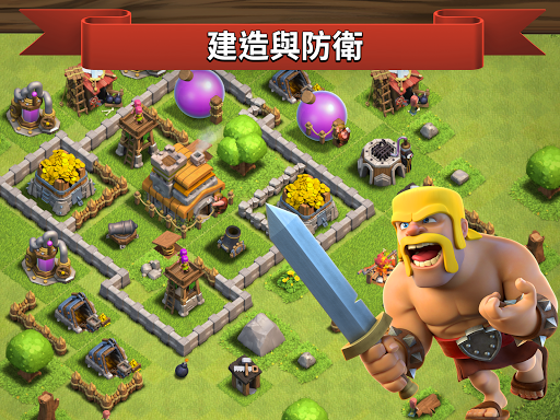 部落衝突 Clash of Clans