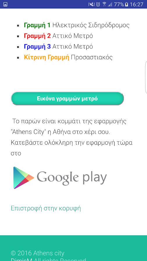 Μετρό Αθηνών (Athens Metro) - στιγμιότυπο οθόνης