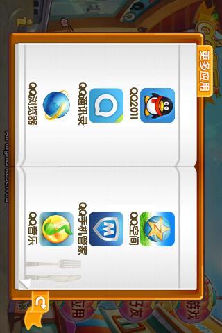 QQ餐厅 480x320版 screenshot 8
