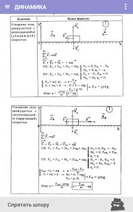 Физика - формулы, справочник - náhled