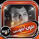 Download الشيخ ثابت توفيق ابو عشره بدون أنترنت For PC Windows and Mac