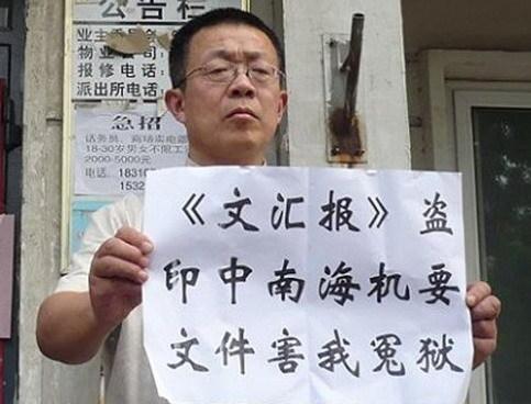 C:\Users\Administrator\Desktop\出狱20周年纪念\1994年,俞梅荪被北京市国家安全局秘密逮捕,开庭审理,不通知亲属,没人旁听。.jpg